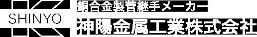 神陽金属工業株式会社